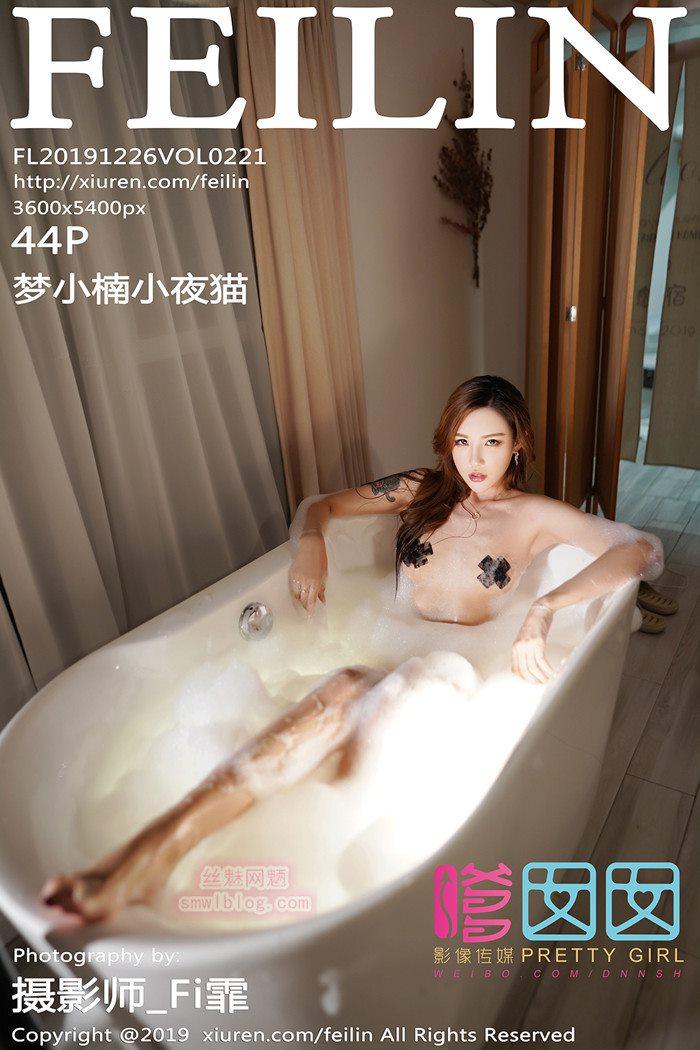 [FEILIN嗲囡囡]2019.12.26 VOL.221 梦小楠小夜猫[44+1P/122M]